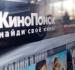 Питчинг-сессии KinoPoisk Film Market. Заявки до 15 сентября