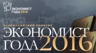 Всероссийский конкурс «Экономист года 2016». Заявки до 1 марта