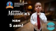 Журналу «Наша Молодёжь» 5 лет!