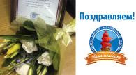 «Наша Молодёжь» удостоена благодарности Президента России