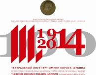 Театральному институту имени Б.Щукина — 100 лет!