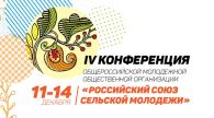 В Минсельхозе России состоялась IV Конференция Российского союза сельской молодежи
