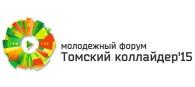 Молодежный  форум «Томский коллайдер-2015». Заявки до 20 июня