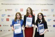 Объявлены имена победителей Молодежной кадровой платформы
