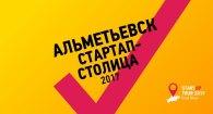Стартап-столицей России 2017 станет Альметьевск