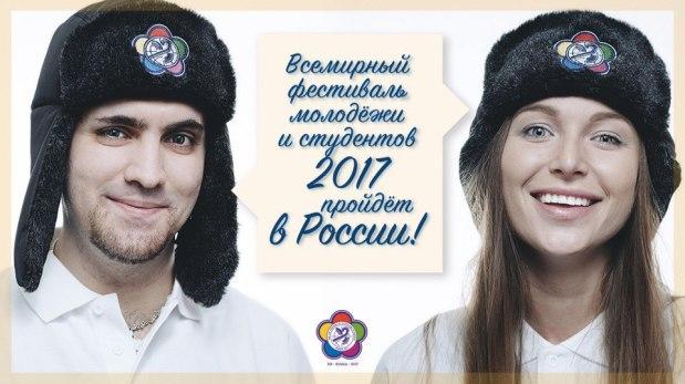 XIX Всемирный фестиваль молодёжи и студентов 2017 пройдёт в России