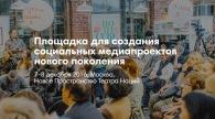 Социальное кино в Москве