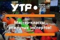 Форум молодежи Уральского федерального округа «УТРО-2015». Заявки до 31 мая